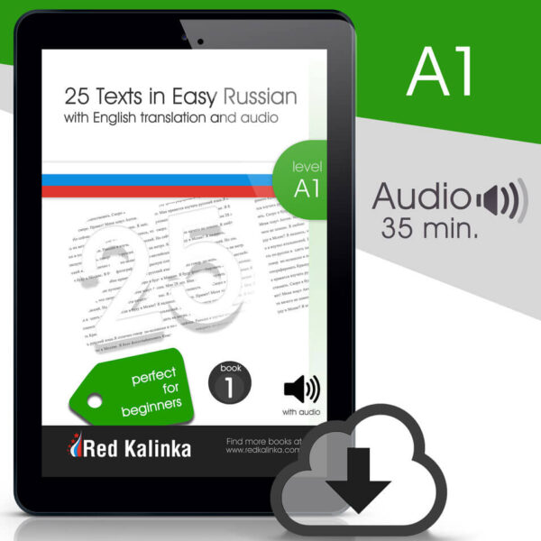 25 texts in easy Russian+audio: Level A1 - Book 1 (ebook)