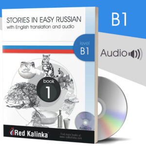 Russian stories with audio: Level B1 Book 1 (paper)
