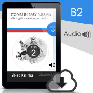Russian stories with audio: Level B2 Book 2 (ebook)