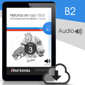 Historias rusas con audio: Nivel B2 Libro 3 (ebook)