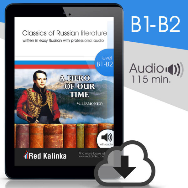 Classics in easy Russian: A Hero of Our Time (ebook)