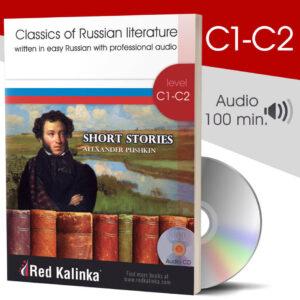Classics in easy Russian - Alexander Pushkin: Short Stories (paper)