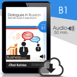 Business Russian. Dialogues + audio. Level B1 (ebook)