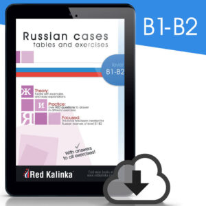Russian cases (intermediate - advanced): tables and exercises. Level B1-B2 (ebook)