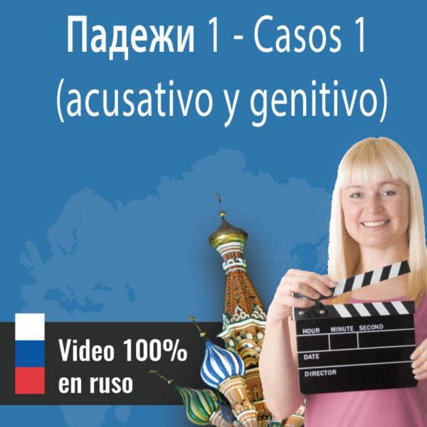Lección intensiva en ruso: Casos rusos I - Падежи I (acusativo y genitivo)