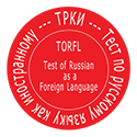 Test of Russian as a Foreign Language (TORFL)
